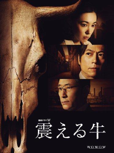 連続ドラマW 震える牛 [DVD]