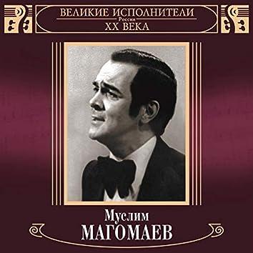 Великие исполнители России. Муслим Магомаев.