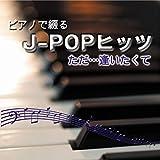 WHITE DAYS (ピアノ) [オリジナル歌手 :]