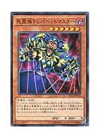 遊戯王OCG Puppet Master 死霊操りしパペットマスター ノーマル 15AX-JPY13