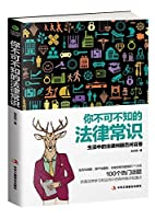 Common Legal Knowledge You Must Know (Chinese Edition)