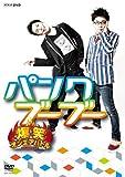 爆笑オンエアバトル パンクブーブー[DVD]