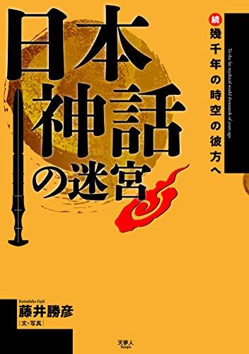 日本神話の迷宮 続・幾千年の時空の彼方への詳細を見る