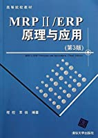 MRPⅡ/ERP原理与应用(第3版)