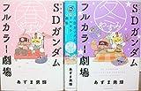 新装版 SDガンダムフルカラー劇場 コミック 全3巻 完結セット