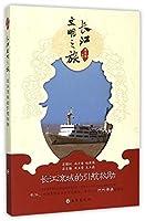 长江文明之旅:长江流域的引航救助