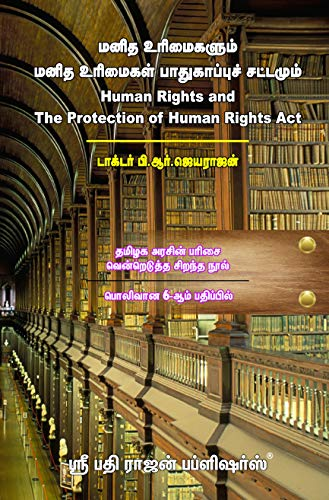 Human Rights and the Protection of Human Rights Act in TAMIL (மனித உரிமைகளும் மனித உரிமைகள் பாதுகாப்பு சட்டமும்) - தமிழக அரசின் பரிசு பெற்ற நூல் - Useful for District Judge/APP/Civil Judge Exams