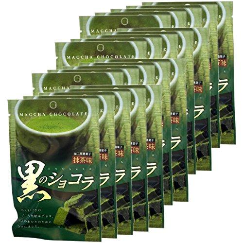 【沖縄県産黒糖使用】黒のショコラ 抹茶味40g ×20袋セット