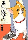 あしょんでよッ ~うちの犬ログ~ 9 (MFC ジーンピクシブシリーズ)