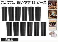 Acepunch 新しい 12ピースセット ブラック 120 x 120 x 480 mm ベーストラップ 東京防音 ポリウレタン 吸音材 アコースティックフォーム AP1138