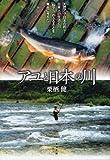アユと日本の川