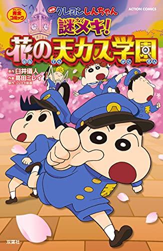 映画クレヨンしんちゃん 謎メキ! 花の天カス学園 (アクションコミックス)