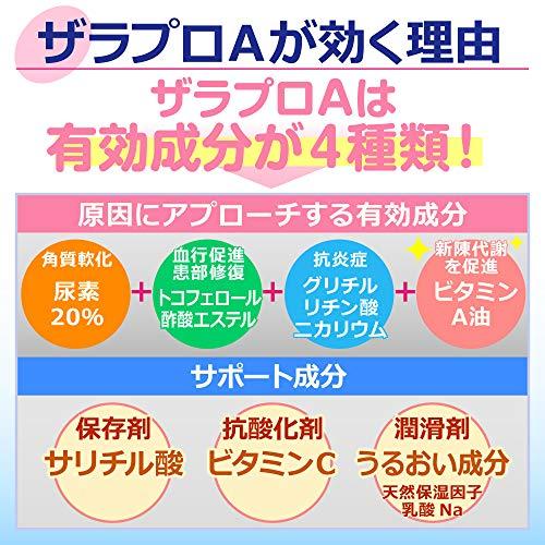 【第3類医薬品】メンソレータムザラプロA35g