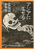 アジアに落ちる: Fall into Asia (himalayaBOOKS)