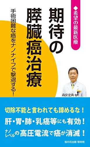 期待の膵臓癌治療─手術困難な癌をナノナイフで撃退する! (希望の最新医療シリーズ)