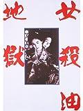 女殺油地獄('92)