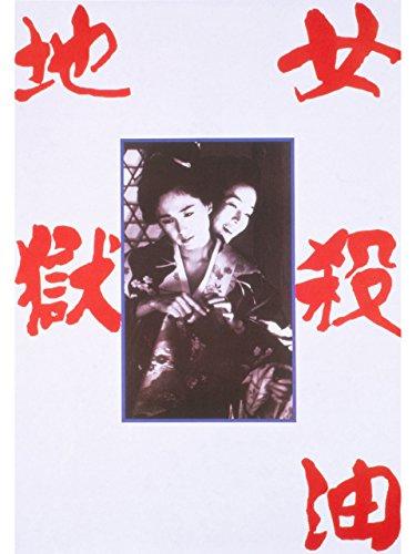 女殺油地獄('92)のイメージ画像