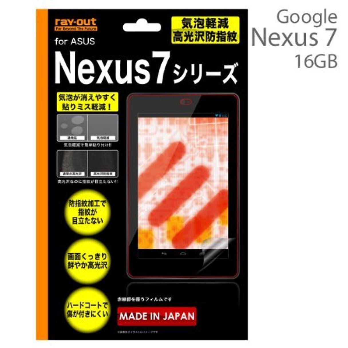 スープリハーサルマトリックスレイ?アウト Nexus7(2012)-16G用気泡軽減高光沢防指紋保護フィルム RT-NX7F/C1