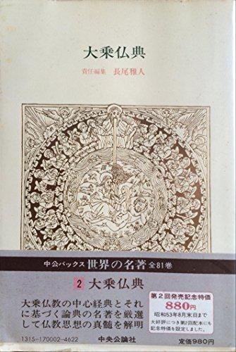 世界の名著 2 大乗仏典 (中公バックス)