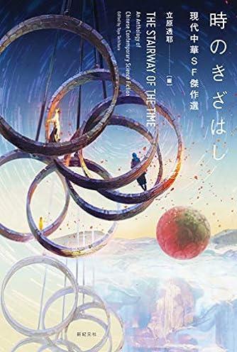 時のきざはし 現代中華SF傑作選