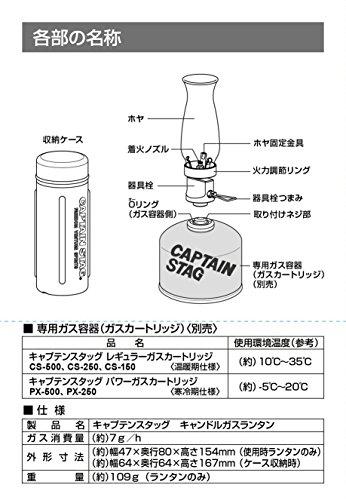 キャプテンスタッグ(CAPTAINSTAG)キャンドルガスランタン収納ケース付きUF-19