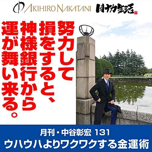 『月刊・中谷彰宏131「努力して損をすると、神様銀行から運が舞い来る。」』のカバーアート