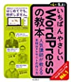 いちばんやさしいWordPressの教本 第4版 5.x対応 人気講師が教 える本格Webサイトの作り方 (「いちばんやさしい教本」シリーズ)