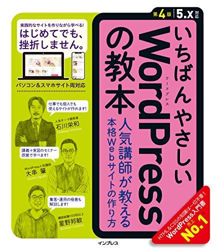 いちばんやさしいWordPressの教本 第4版 5.x対応 人気講師が教 える本格Webサイトの作り方 (「いちばんやさ...