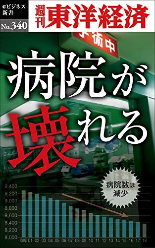病院が壊れる―週刊東洋経済eビジネス新書No.340