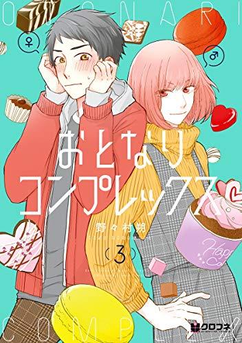 おとなりコンプレックス 3【電子おまけ付】 (クロフネコミックス)