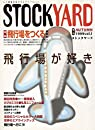 Stockyard 1 飛行場が好き: 人と建物を結ぶカルチャーBOOK