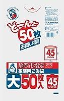 静岡市指定ごみ袋45L 平袋 500枚入(1ケース) 50枚×10冊