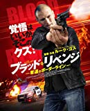 ブラッド・リベンジ 奪還のボーダーライン[DVD]