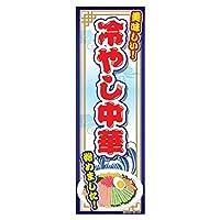 のぼり/のぼり旗『冷やし中華/冷麺/冷やしラーメン』180×60cm A柄