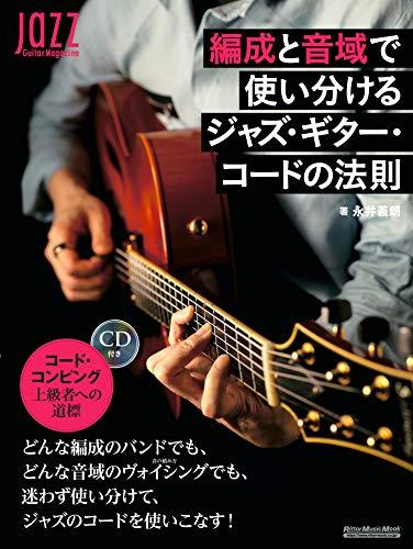(CD付き) 編成と音域で使い分けるジャズ・ギター・コードの法則 (リットーミュージック・ムック)