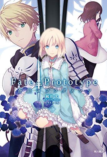 Fate/Prototype 蒼銀のフラグメンツ (1)