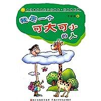 中国幽默儿童文学创作·任溶溶系列:我是一个可大可小的人