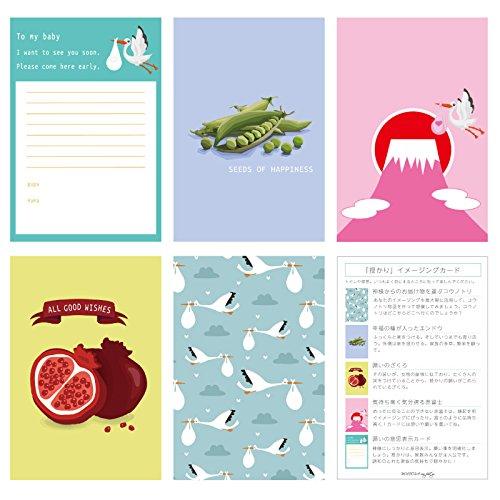 グラフィック 「ポストカード 5枚セット」 ザクロの絵 えんどう豆 コウノトリ 赤富士 子宝風水 イラスト