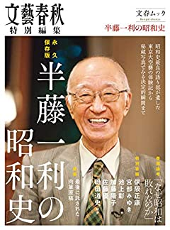 永久保存版 半藤一利の昭和史 (文春ムック)