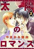 太陽のロマンス(3) (ディアプラス・コミックス)