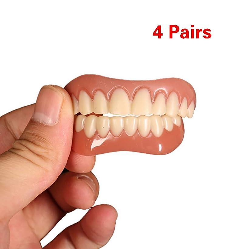 優しい側溝文芸4対の歯の快適さフィットフレックス化粧品の歯義歯の歯のトップ+ボトム化粧品突き板シミュレーションブレース