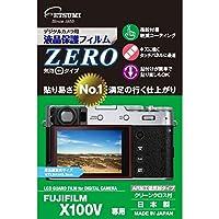 エツミ デジタルカメラ用液晶保護フィルムZERO FUJIFILM X100V専用 E-7381