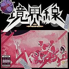 amazarashi「境界線」のCDジャケット