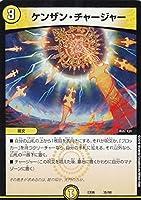 デュエルマスターズ DMEX06 35/98 ケンザン・チャージャー 絶対王者!! デュエキングパック (DMEX-06)