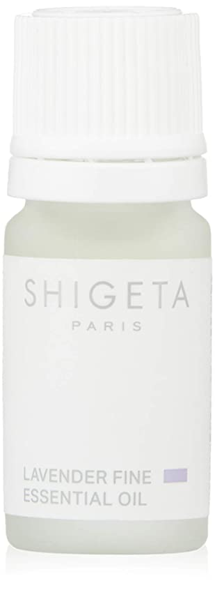 に頼る反映する時系列SHIGETA(シゲタ) ラヴェンダーファイン 5ml