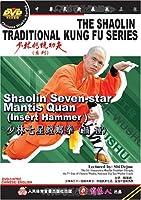 Shaolin Seven-star Mantis Quan (Insert Hammer )
