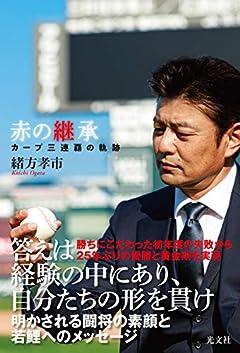赤の継承 カープ三連覇の軌跡