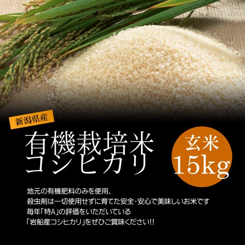 【母の日プレゼント・カード付】減農薬米コシヒカリ 玄米 15kg(5kg×3袋)/化学肥料ゼロで育てた新潟産有機米
