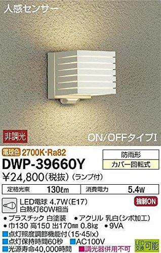 大光電機(DAIKO) 人感センサー付アウトドアライト 【ランプ付】 LED電球 4.2W(E17) 電球色 2700K DWP-39660Y