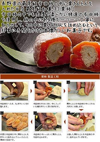 くり屋南陽軒『栗柿』